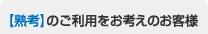 自動翻訳【熟考】のご利用をお考えのお客様